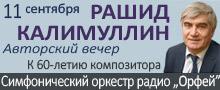 Рашид Калимуллин. Юбилейный авторский концерт