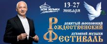 IX Московский Рождественский фестиваль духовной музыки