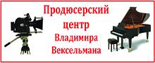 Продюсерский центр В. Вексельмана