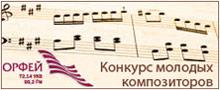 9-й Конкурс молодых композиторов на радио «Орфей»