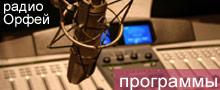 Программы радио