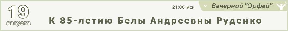 19/08 К 85-летию Белы Андреевны Руденко