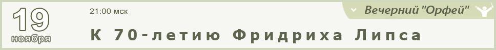К 70-летию Фридриха Липса (баян)