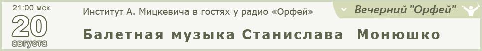 Балетная музыка С. Монюшко