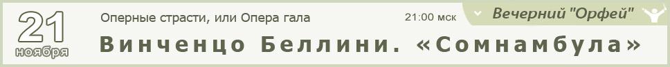 В. Беллини - «Сомнамбула»