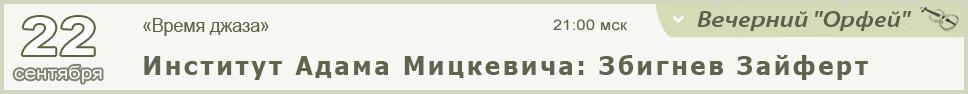 22 / Программа посвящена выдающемуся польскому джазовому скрипачу Збигневу Зайферту