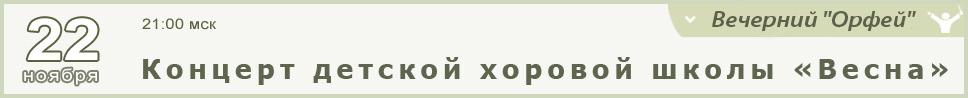 Концерт детской хоровой школы «Весна» имени А. С. Пономарёва