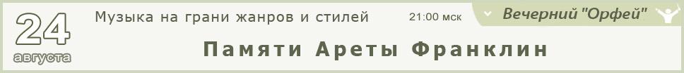 Памяти Ареты Франклин