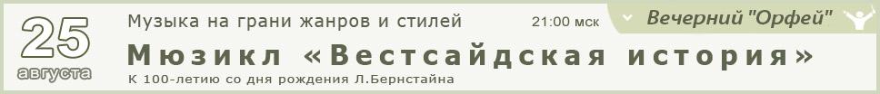 К 100-летию со дня рождения Бернстайна.  Мюзикл «Вестсайдская история»