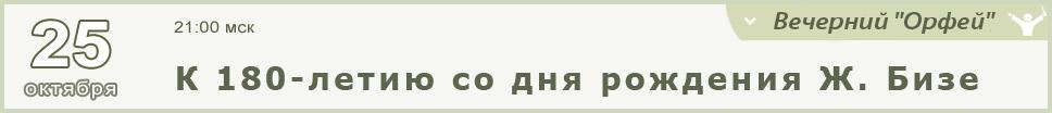 К 180-летию со дня рождения Ж. Бизе