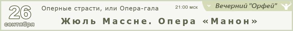 2609 / Ж. Массне. Опера «Манон»