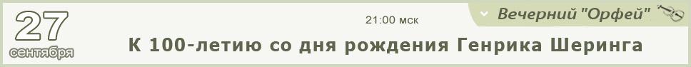 К 100-летию со дня рождения Генрика Шеринга