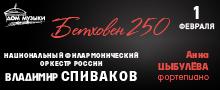 «Бетховен-250», солистка Цыбулева