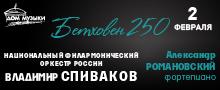 «Бетховен-250», солист Романовский