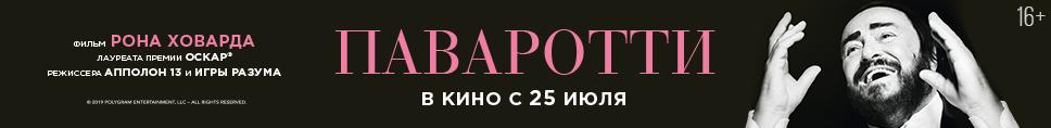 Паваротти - в кино с 25 июля!