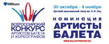 балетный конкурс