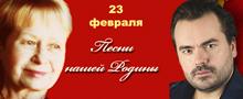 23 февраля Пахмутова
