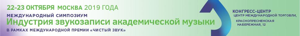 Симпозиум звукорежиссеров