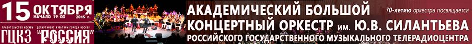 Академический Большой концертный оркестр им. Ю. Силантьева отмечает юбилей!