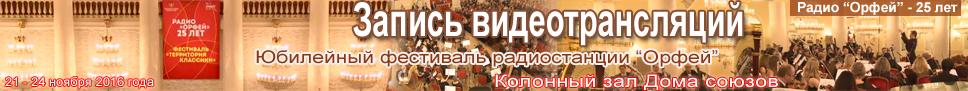 Фестиваль радио Орфей
