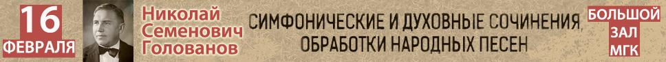 Голованов БЗК