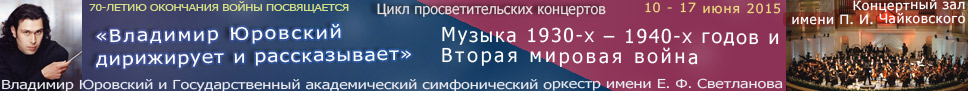 Цикл просветительских концертов  «Владимир Юровский дирижирует и расск