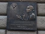 Памятную доску Нине Мешко открыли в Москве
