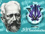 Почта мира о Чайковском