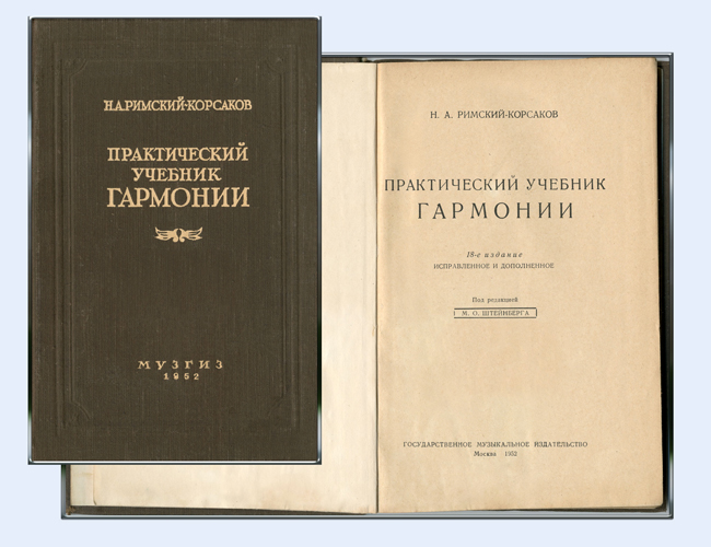 Практический учебник гармонии корсаков